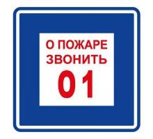 Плёнка (В 01) о пожаре звонить 101