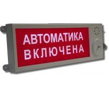 """Плазма-Ехd-МК-А-С-12/24-Б """"НАДПИСЬ"""""""