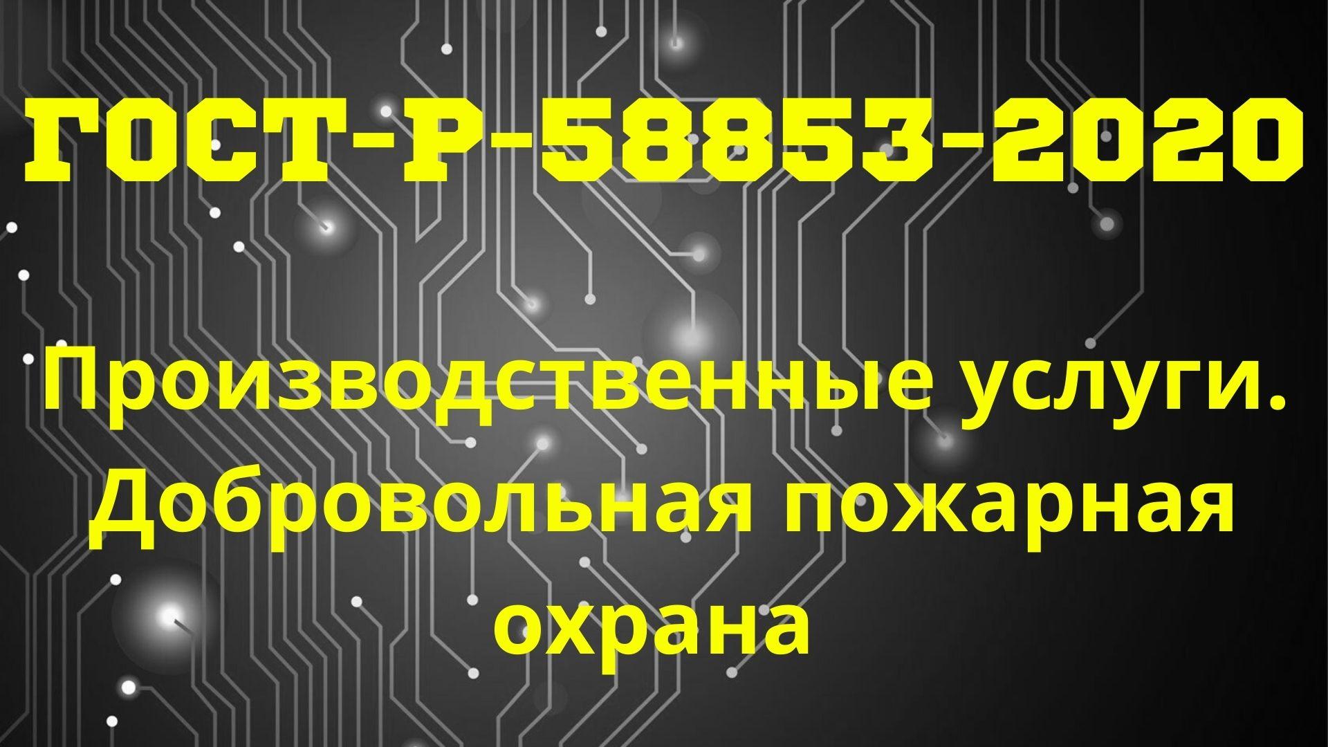 ГОСТ Р 58853-2020 - Производственные услуги. Добровольная пожарная охрана. Общие требования